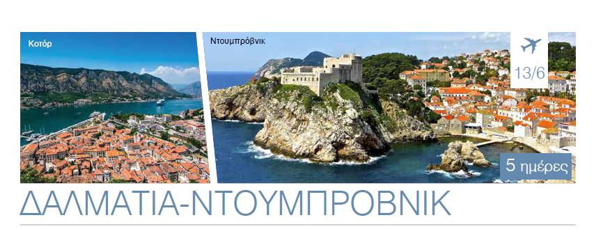 ΔΑΛΜΑΤΙΑ- ΝΤΟΥΜΠΡΟΒΝΙΚ